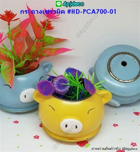 ขายกระถางดอกไม้ตั้งโต๊ะ,กระถางเซรามิคสวยๆ,ขายกระถางเซรามิคราคาส่ง | 4PJDECO: สติ๊กเกอร์แต่งผนัง ...