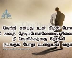 success belongs to hard work   OruThuli Quotes