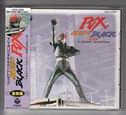 32cc 3086 kamen rider black rx music collection original soundtrack vgmdb