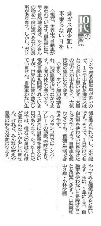 山梨 日 日 新聞