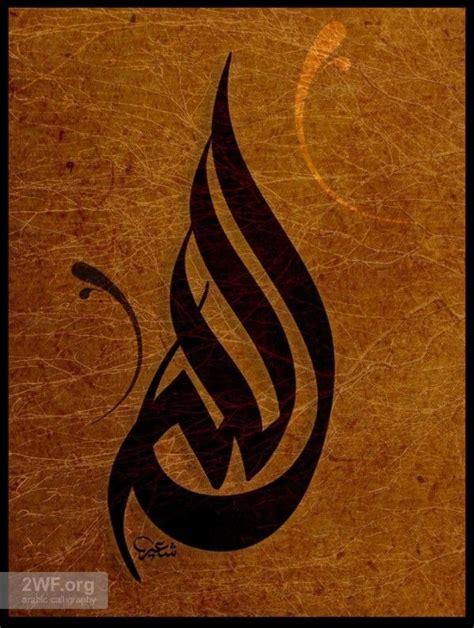 """Allah €�god"""" Name In Free Style Arabic Calligraphy On"""