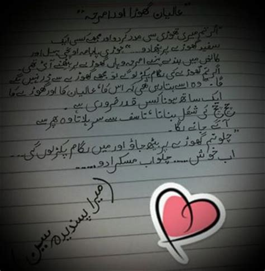 urdu sayingquote yarams golden words sumaira