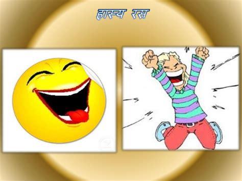 Ppt On Ras Hindi Grammer