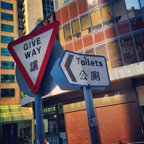 Give Way To The Toilet  Hong Kong Thru My Eyes