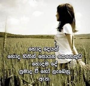 sinhala quotes  friendship quotesgram