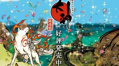 okami hd remastered omni universal gaming