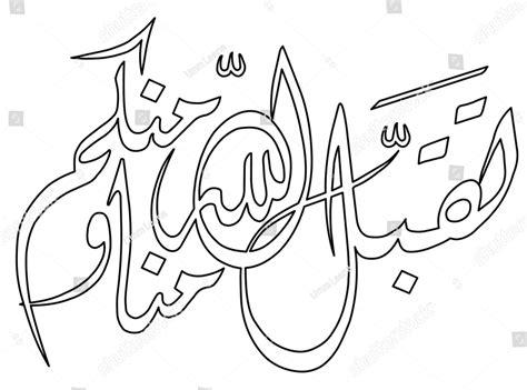 Mewarnai gambar domba atau kambing share to. Sketsa Gambar Mewarnai Kaligrafi Arab Terbaru   gambarcoloring