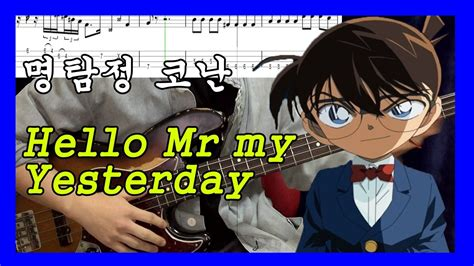 Hello Mr My Yesterday Bass Cover (베이스 커버) With Tab