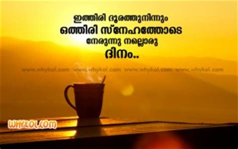 list  malayalam good morning quotes  good morning