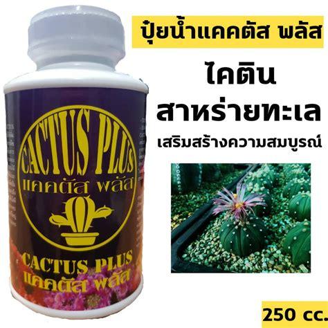 แคคตัสพลัส cactus plus ปุ๋ยกระบองเพชร ปุ๋ยแคคตัส แคคตัสพลัส ปุ๋ยแคสตัส ปุ๋ยcactus 250cc (ขวดขาว ...