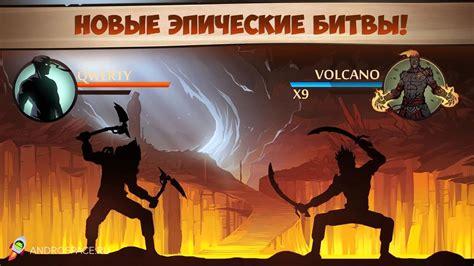 Shadow Fight 2 на Андроид  Скачать бесплатно