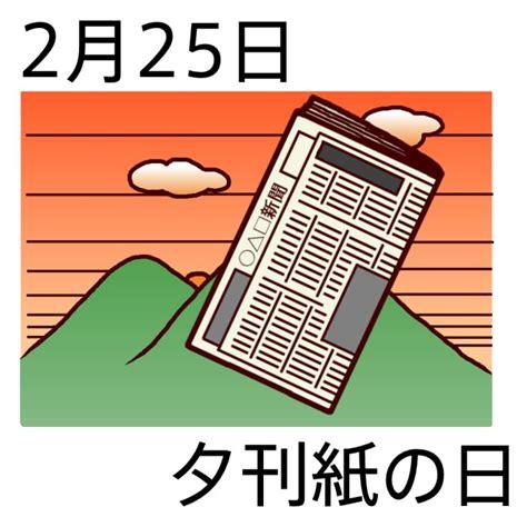 2 月 23 日 は 何 の 日