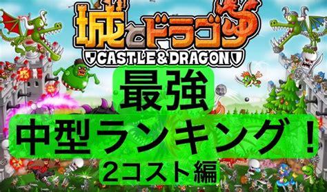 城 と ドラゴン 初心者