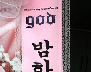 드리미 쌀화환 전국배달 - 드리미 축하/근조 쌀드리미화환 | 그룹 god 콘서트 'god 15th ...