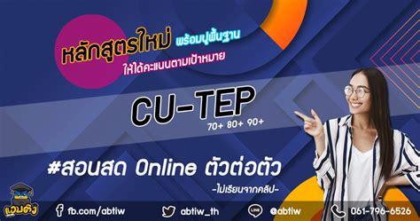 ติวเตอร์CU-TEPออนไลน์ตัวต่อตัว - ติวเตอร์รับสอนพิเศษสดออนไลน์ เรียนพิเศษOnlineตัวต่อตัว Liveสด ...