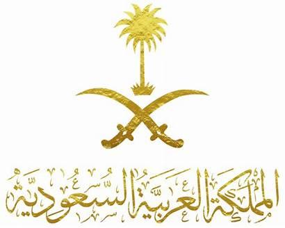 Saudi Arabia Kingdom Emblem Sticker Flag Ksa
