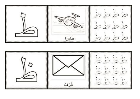 Coloring Hijaiyah by Arabic Hijaiyah Alphabet Coloring Pages
