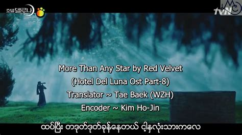 red velvet    star hotel del luna ost part