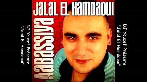Jalal El Hamdaoui -- Abassiya -- Officiel Vidéo 2012 -- By