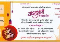 Image result for vastu shanti card matter in marathi