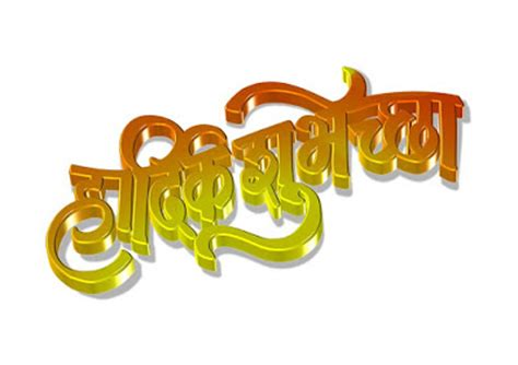 Marathi Text Hardik Shubhechha  Freebek. Rose Quartz Murals. Attendance Stickers. Wood Plank Signs. Where Can I Get A Banner Printed. Unequal Signs Of Stroke. Minions Murals. Snow Stickers. Hair Logo
