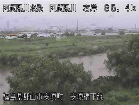 阿武隈 川 ライブ カメラ