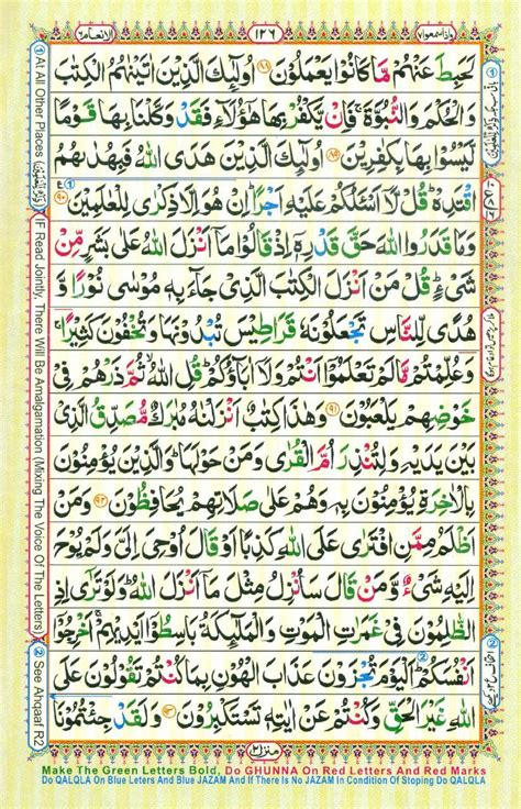 colored quran page  printable coloring