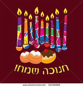 image gallery happy hanukkah in hebrew With menorah hebrew letters