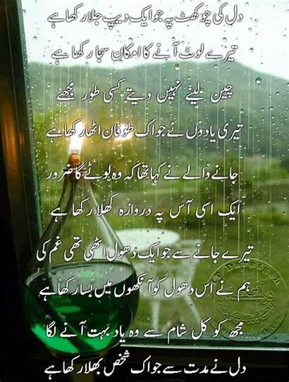 Urdu Poetry Sad Deep Boys Punjabi Sms