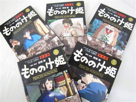 Princess Mononoke Comic Complete Set 1-5 Hayao Miyazaki
