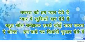 Hindi indian Friendship Quotes pics and images 2016 2017