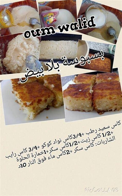 cuisiner les choux recettes sucrées de quot oum walid quot oum walid