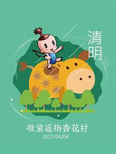 Ching Ming Festival Cartoon Illustration Vector Posters
