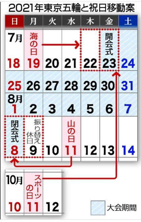 2021 年 祝日