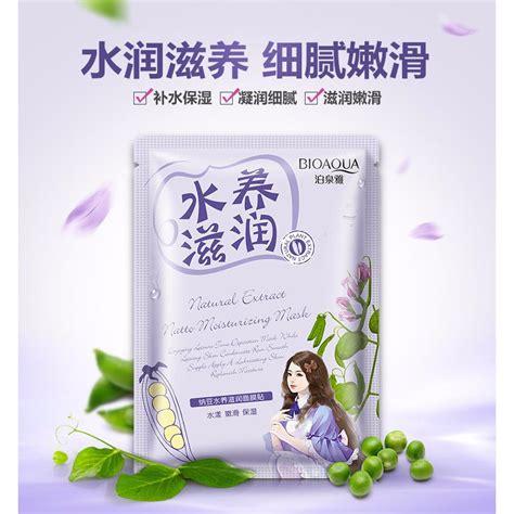 Masker Wajah Bioaqua Aloe Vera bioaqua masker wajah extract 30g purple