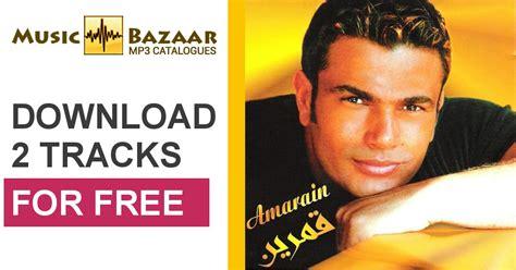 Amr Diab Mp3 Buy, Full Tracklist