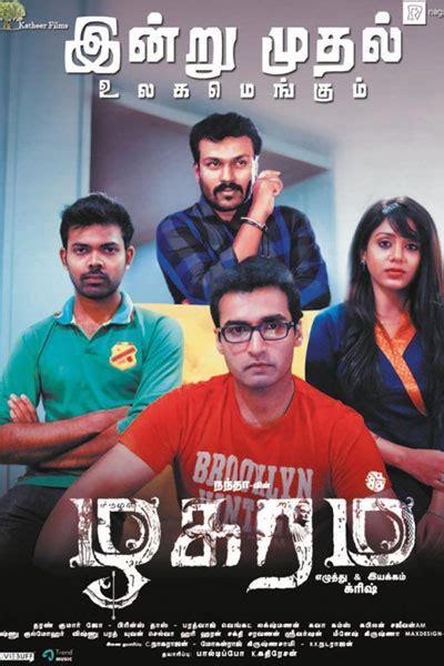 zhagaram  tamil  tamil movies
