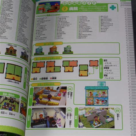 animal crossing happy home designer complete catalog