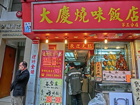 cuisine shop file hk wan chai 11 13 luard road southern commercial