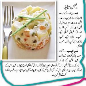Recipes In Urdu Revealed Android InformerPakistani