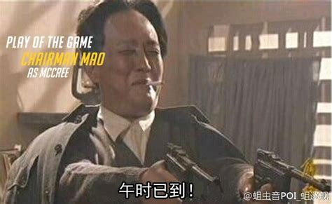 Mcree Memes - charman mao as mccree overwatch know your meme