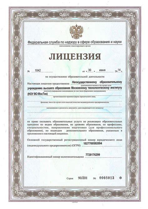 Электроснабжение. список высших учебных заведений россии