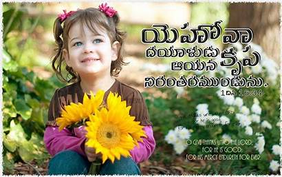 Telugu Bible Wallpapers Verses Christian Words Messages