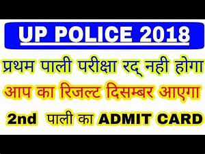 Up police 1st shift final decision | up police re-exam ...