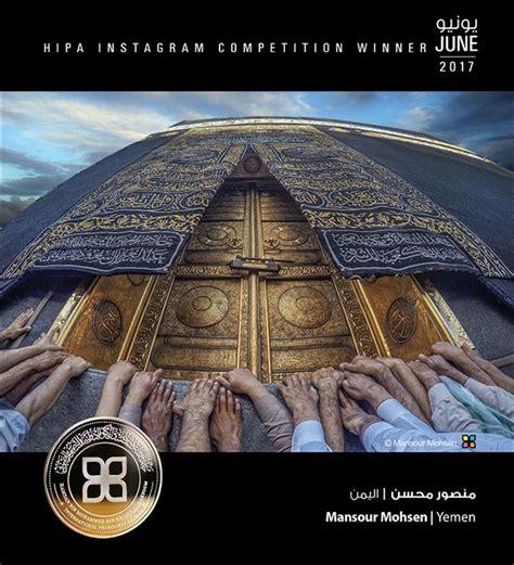 winners   ramadan edition   hipa instagram