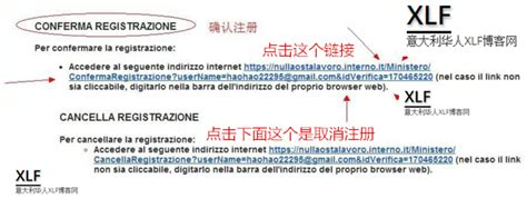 Nullaostalavoro Interno It Ministero Conferma Registrazione A2考试 手把手教你意大利在线报名a2考试步骤 Xlf