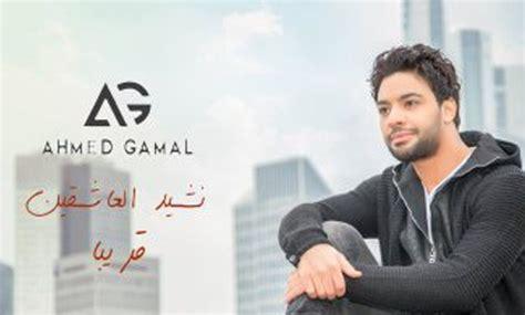 Ahmed Gamal, Mona Burkhard Live At Salah El Din Citadel
