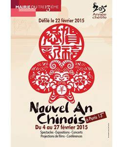 décoration de nouvel an photo de 13ème arrondissement accessoires et décorations pour le nouvel an chinois 2015