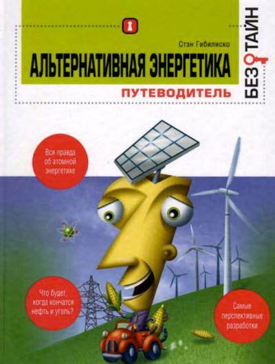 Книги по солнечной энергетике статьи о солнечной энергии и др.