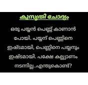 Oru Payyan Pennu Kanan Poyi  Kusruthi Chodyam Answer